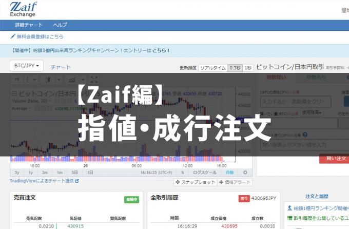 【Zaif編】指値・成行注文