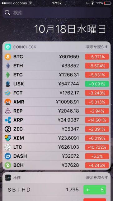 2017/10/18、仮想通貨価格一覧
