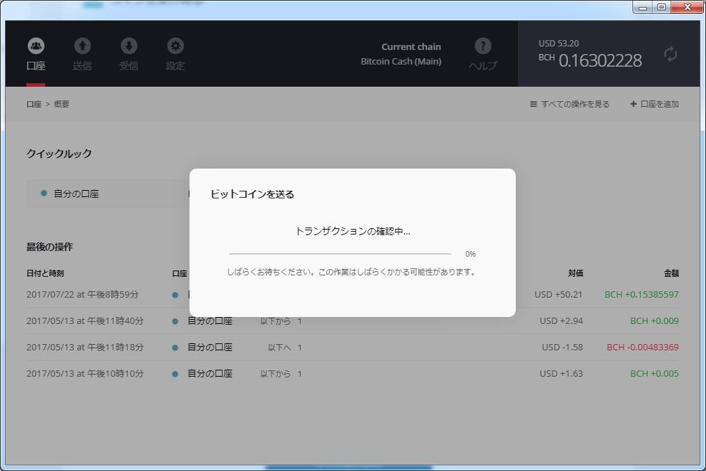 ビットコインを送るを選択した後の、トランザクション確認中の画面