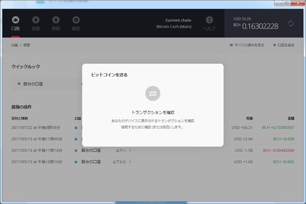 ledger nano s本体での承認作業待ち時に表示されている画面