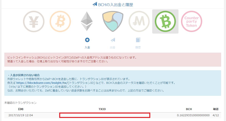 しばらくしてザイフの入金履歴に表示されたビットコインキャッシュのTXID(トランザクションID)