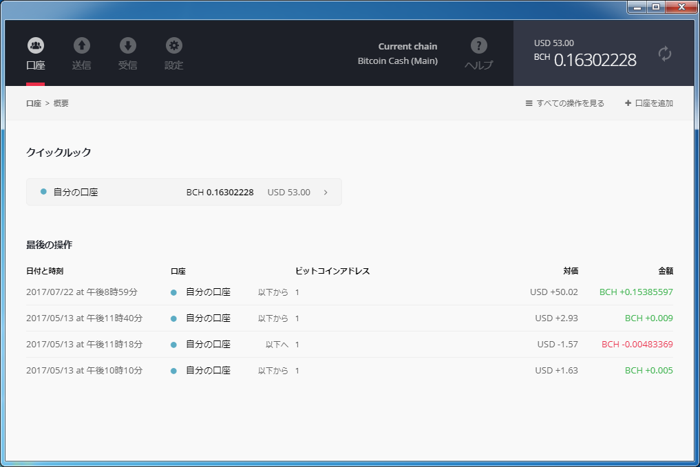 ビットコインキャッシュの管理画面(メイン)