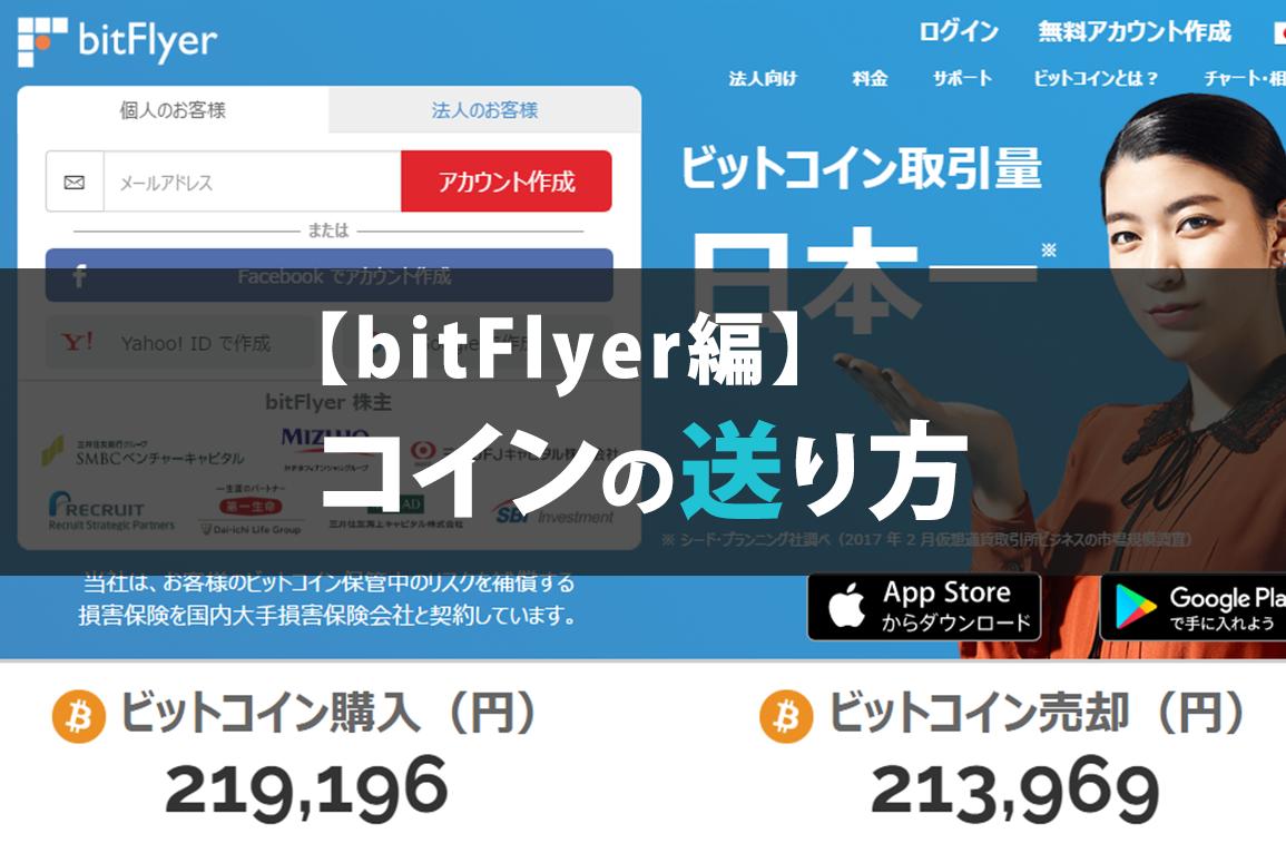 【bitflyer編】コインの送り方