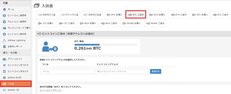ビットフライヤーのビットコイン送付画面(出金画面)