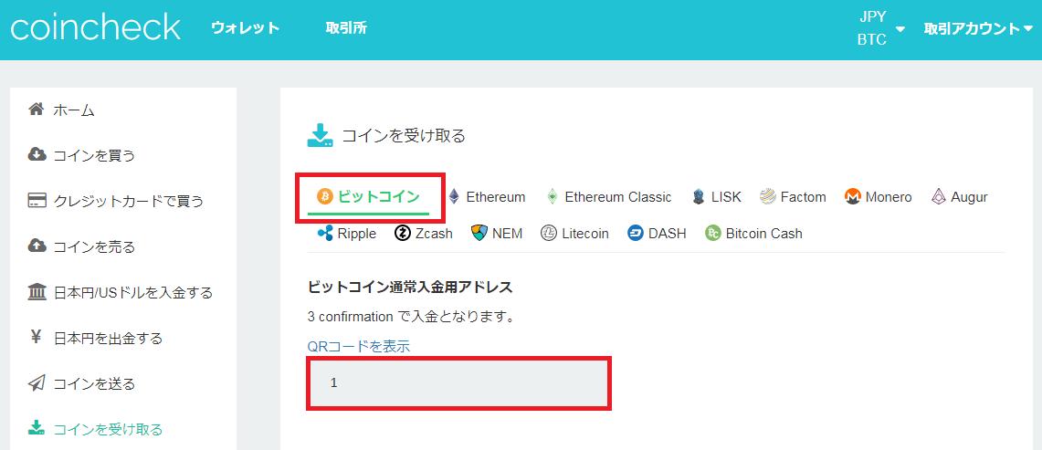 コインチェック入金用アドレス表示画面