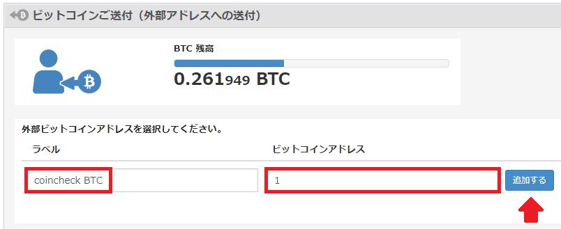 ビットコインを送付する前にの外部ラベル追加画面