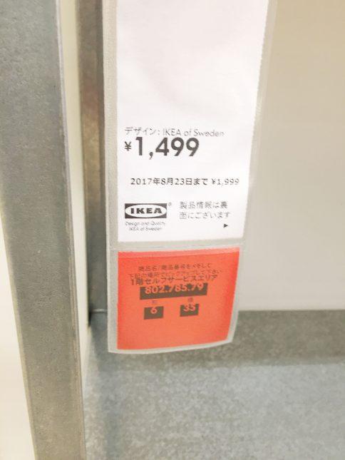 イケア独特の商品番号から買うシステムの商品タグ