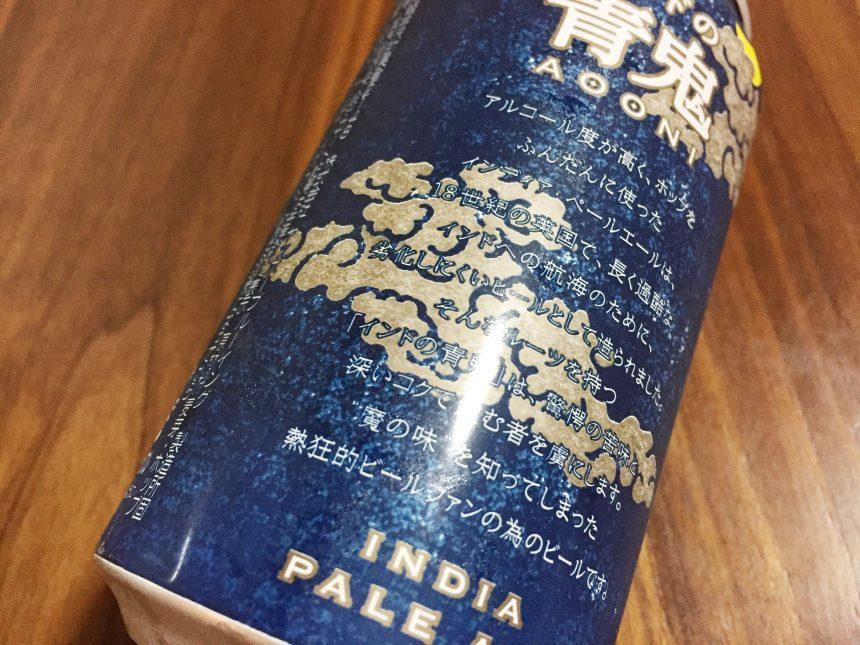 インドの青鬼の説明文