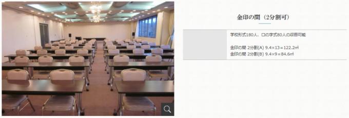 休暇村志賀島の会議室3(公式HPからのキャプチャ)