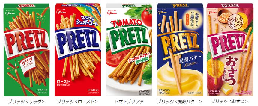 プリッツ全5種類
