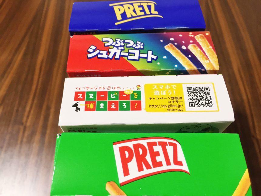 プリッツの箱をたてて並べて上から見たプリッツファミリー