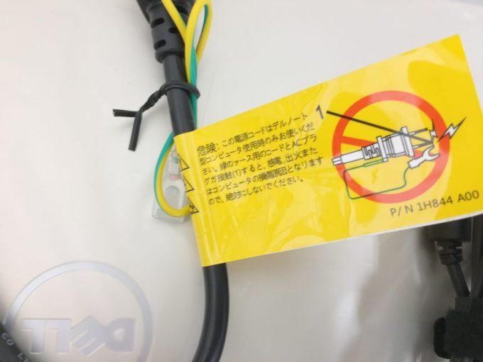 注意書きのテープが貼られたバッテリーケーブル