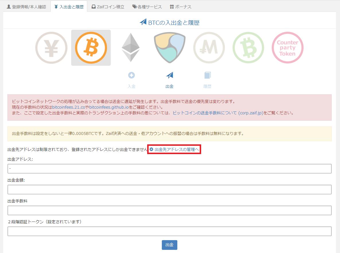 ビットコイン送金画面