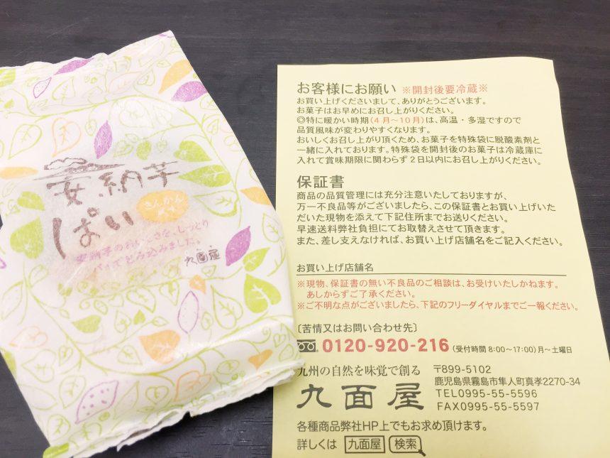 個包装の安納芋パイと商品説明チラシ