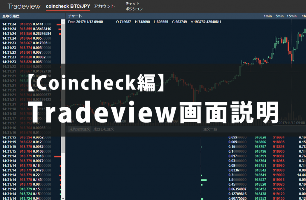 【Coincheck編】Tradeview画面説明