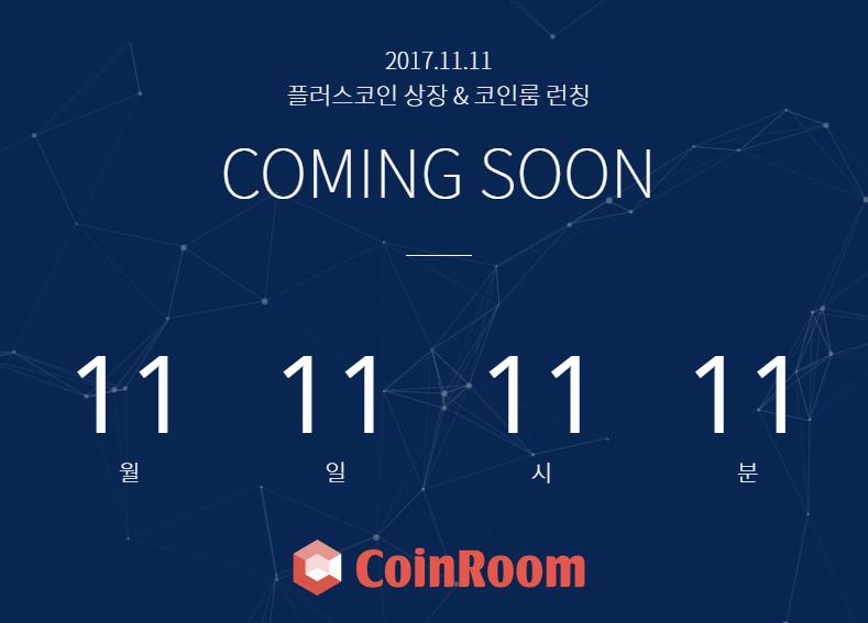 韓国コインルーム取引所オープン前の「coming soon」キャプチャ