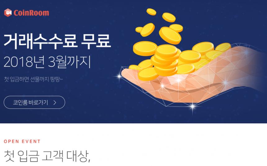 韓国コインルーム取引所オープン後のホームページ