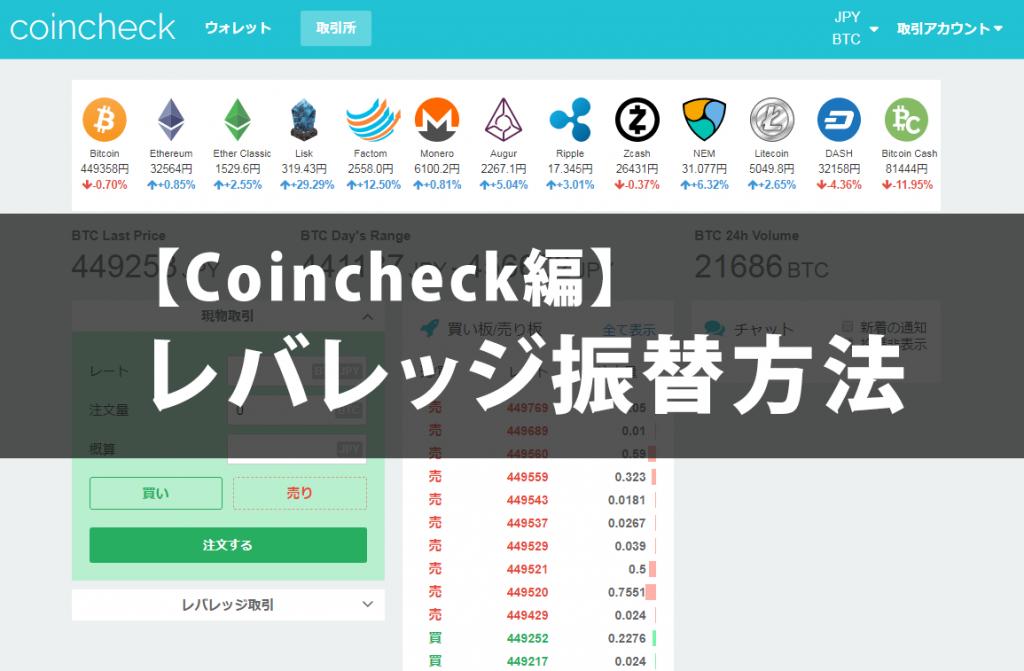 【coincheck編】レバレッジ振替方法