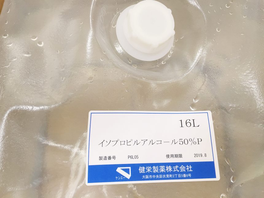 ケンエー、イソプロピルアルコール16Lの中身。丈夫なプラスチックの袋状のものに入っている。