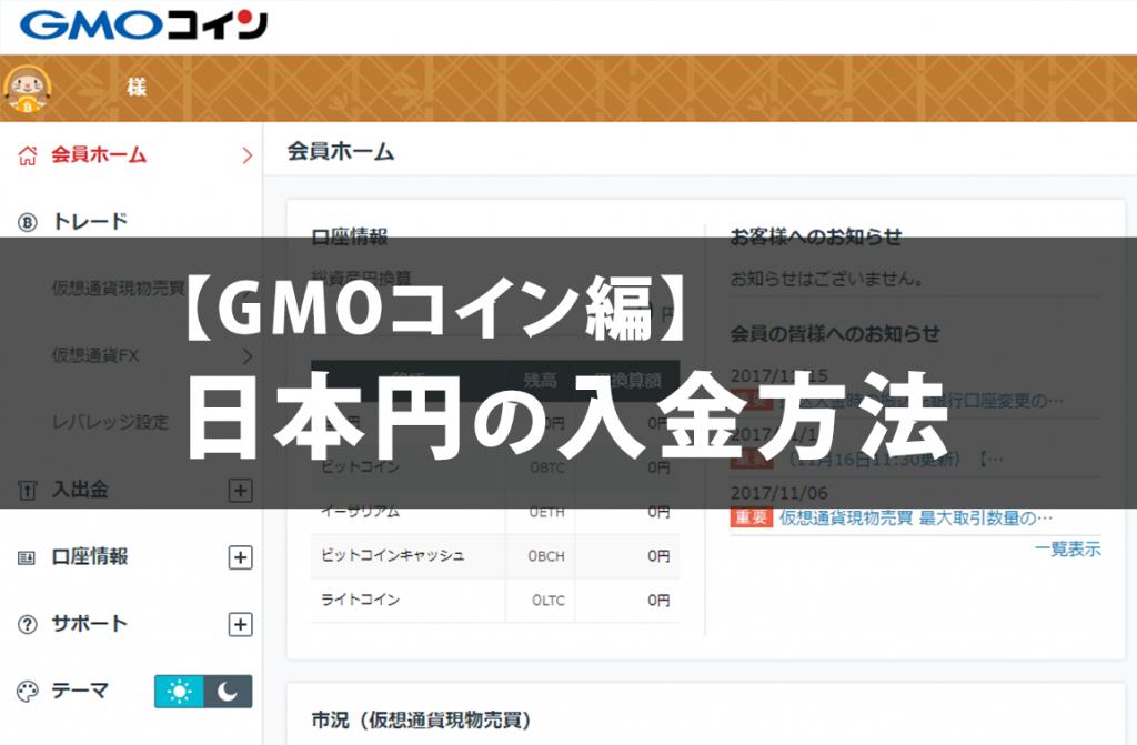 【GMOコイン編】日本円の入金方法