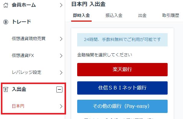 サイドメニューの日本円入出金