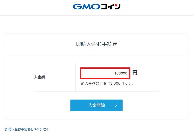 GMOコインから住信SBIネット銀行の即時入金サービスを利用としている入口の画面