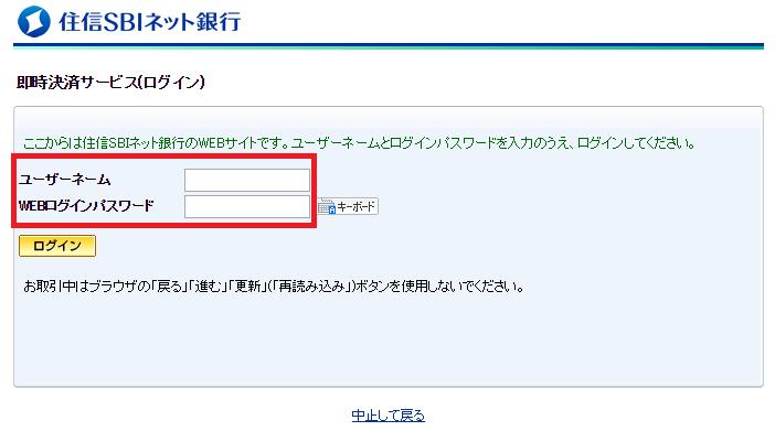 住信SBIネット銀行ログイン画面