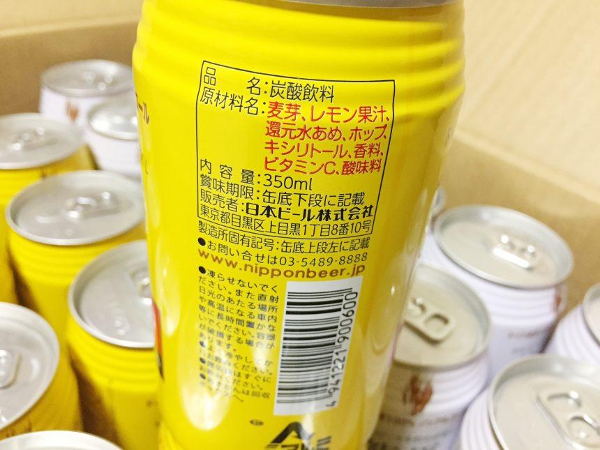 缶に書いてある龍馬レモンの原材料表記