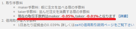 Zaifのマイナス手数料(maker-0.05%,taker-0.01%)