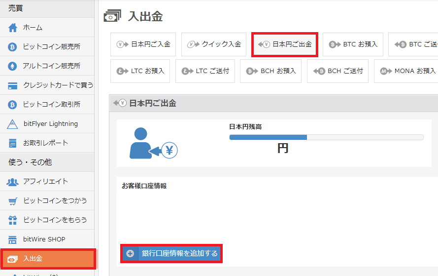ビットフライヤー日本円入出金画面