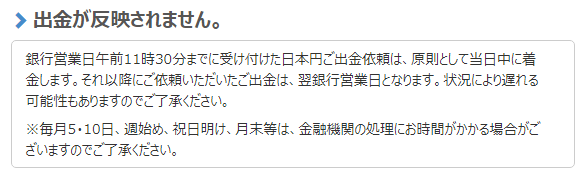 ビットフライヤーの日本円出金についてのQ&A