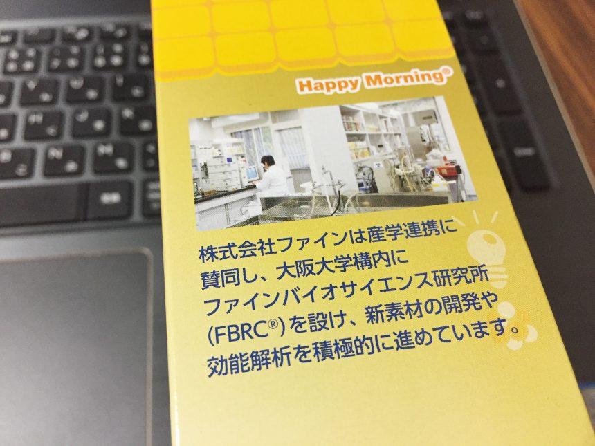 製造元の株式会社ファインが、大阪大学構内でファインバイオサイエンス研究所を設けて研究している、という紹介分