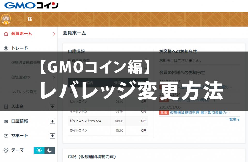 【GMOコイン編】レバレッジ変更方法