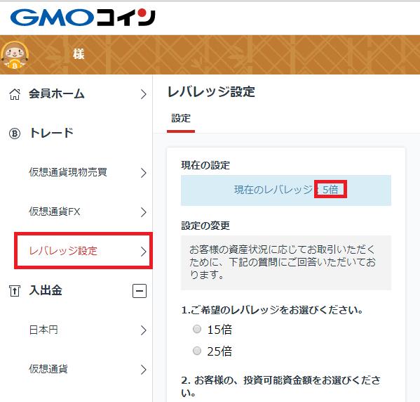 GMOコインのレバレッジ設定変更画面