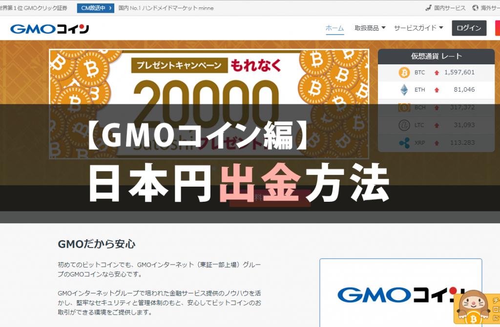 【GMOコイン編】日本円出金方法