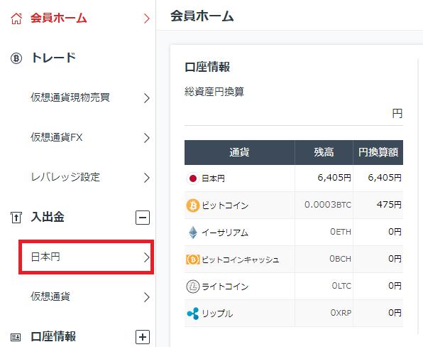 GMOコインの日本円出金画面