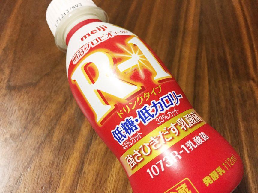 明治R-1ボトル