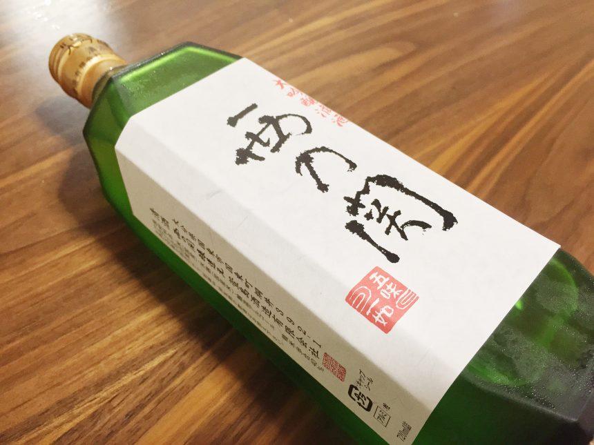 萱島酒造、大吟醸西の関のボトル(緑色)