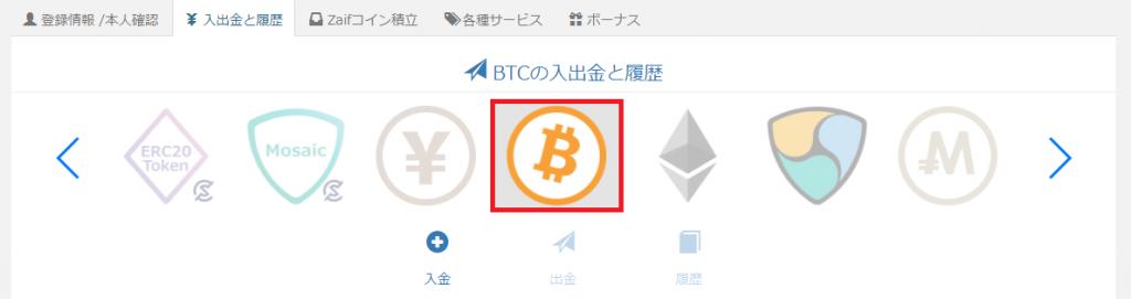 ビットコイン入出金アイコン