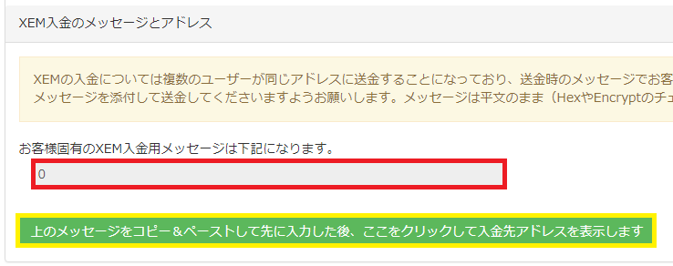NEM(XEM)の受取時に必要なメッセージ。ボタンをクリックしいxem受取アドレスを表示する