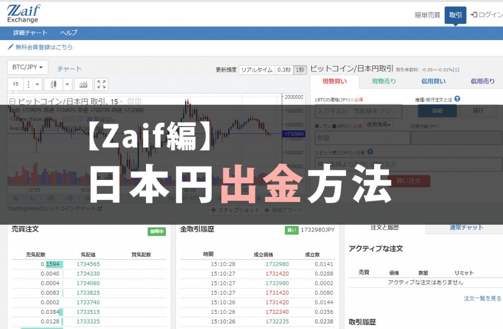 【Zaif編】日本円出金方法