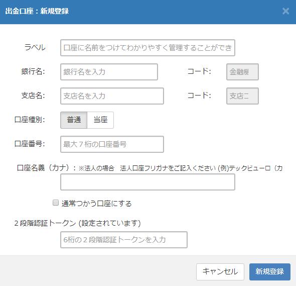 自分名義の銀行口座登録画面