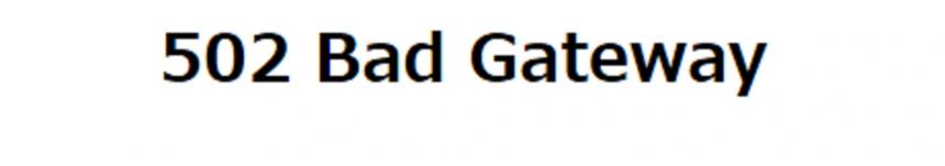 zaifで表示された502 Bad Gateway