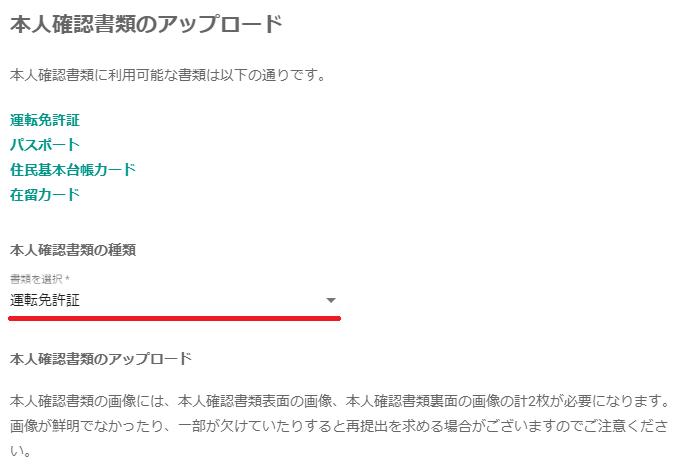 ビットバンクの登録画面(本人確認書類アップ―ロード)