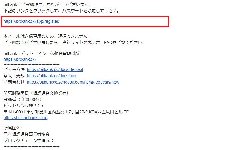 登録メールに届いた、本登録用リンク