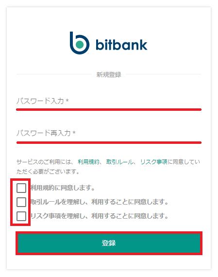 ビットバンクログイン画面