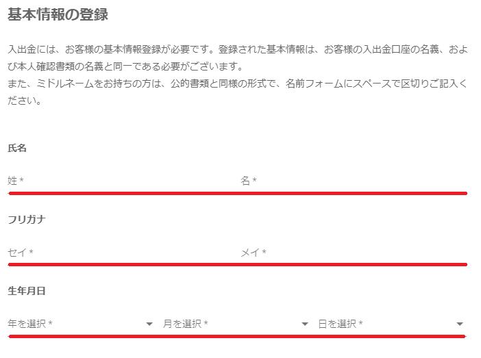 ビットバンクの登録画面(名前・生年月日)