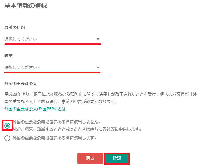 ビットバンクの登録画面(取引の目的)