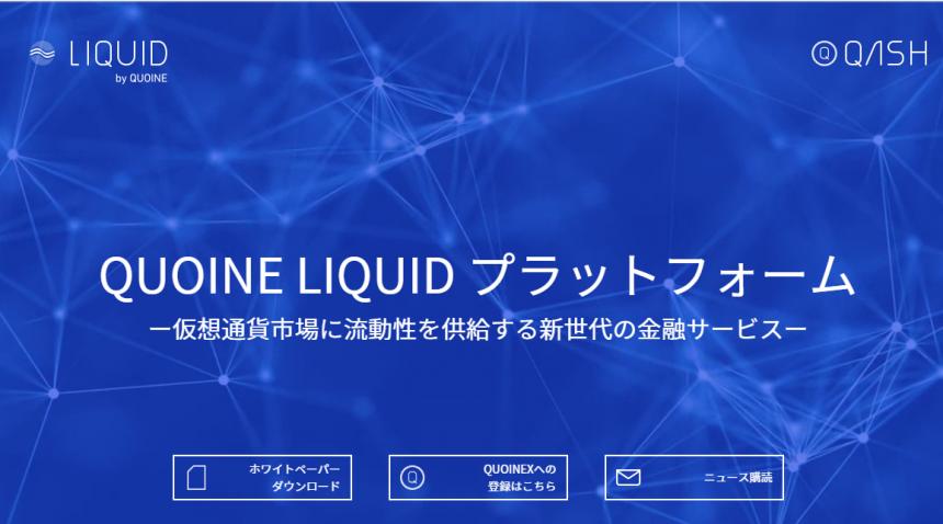 QUOINE LIQUIDプラットフォームQASHのホームページ