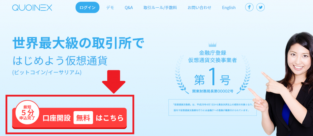世界最大級の取引所QUOINEXのホームページ